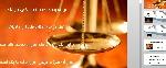 1926012x150 - پاورپوینت مطالعه تطبیقی ادله اثبات دعوی دررسیدگی های داوری